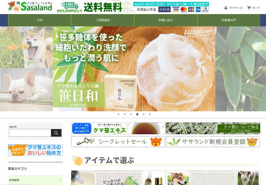 熊笹健康サイト ササランド